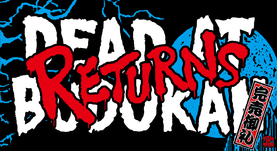 TICKET  «  Ken Yokoyama [DEAD AT BUDOKAN Returns] 2016年3月10日(木)日本武道館 特設サイト / Pizza Of Death Records