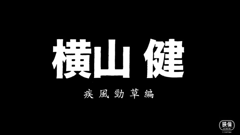 横山 健 / 映画『横山健 -疾風勁草編- 』予告編