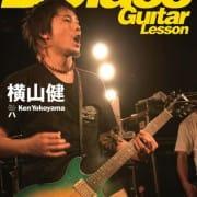 Ken Yokoyama / B Class Guitar Lesson(教則DVD)