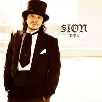 SION / 燦燦と / Ken Yokoyama