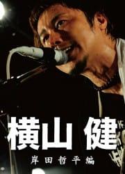 横山健 / 横山健 -岸田哲平編-【PhotoBook】