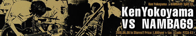 Ken Yokoyama / NAMBA69 Split CD [Ken Yokoyama VS NAMBA69] リリース特設サイト