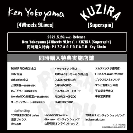 Ken Yokoyama『4Wheels 9Lives』 / KUZIRA『Superspin』同時購入特典決定!